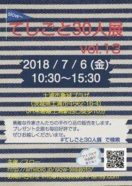てしごと30人展vol.13