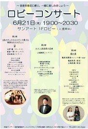 みよし市文化センター サンアート ロビーコンサート(6月)