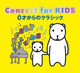 Concert for KIDS〜0才からのクラシック(R)〜
