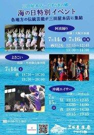 三田屋本店 海の日特別イベント
