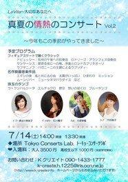 真夏の情熱のコンサートVol.2