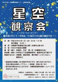 星空観察会~スターウォッチング~