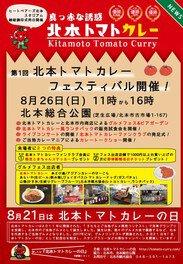 第1回北本トマトカレーフェスティバル