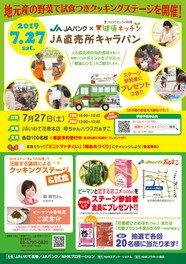 JAバンク×みんなのきょうの料理 健康キッチン-JA直売所キャラバン-(岩手県)