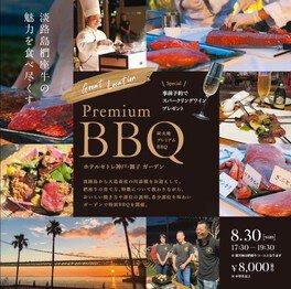 ホテルセトレ神戸・舞子「淡路椚座牛の魅力を食べ尽くす 炭火焼プレミアムBBQ」