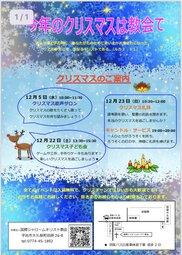 国際シャロームキリスト教会 2018年のクリスマスイベント