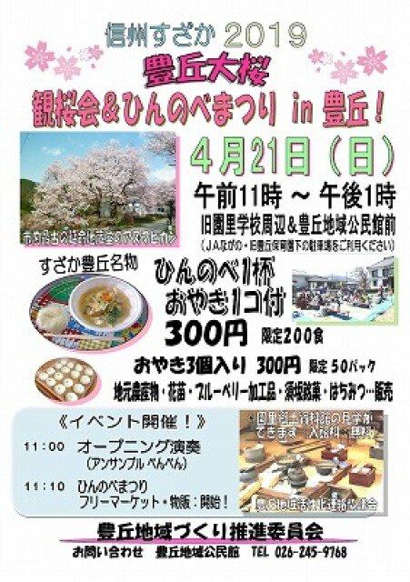 観桜会&ひんのべまつりin豊丘