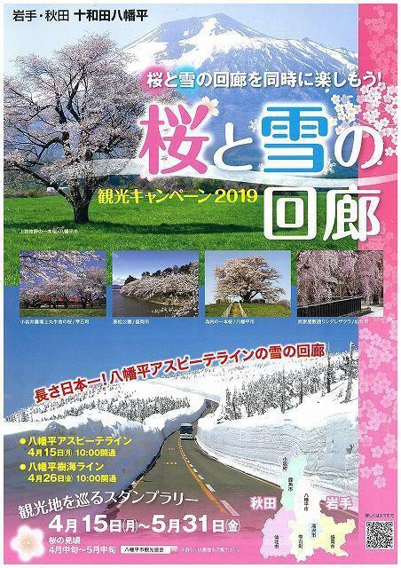 桜と雪の回廊観光キャンペーン2019 桜と雪の回廊スタンプラリー