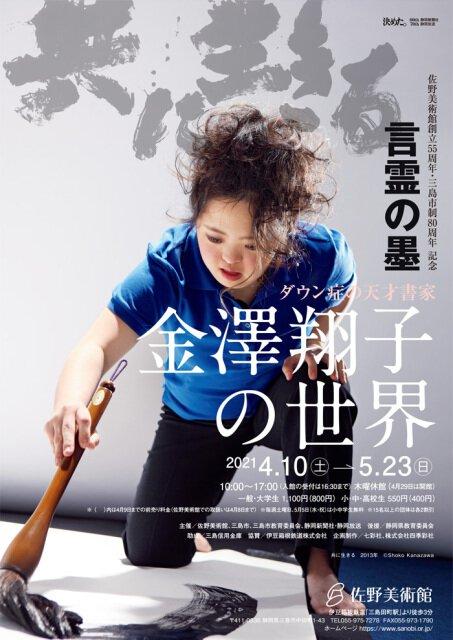 佐野美術館創立55周年・三島市制80周年記念 言霊の墨 金澤翔子の世界