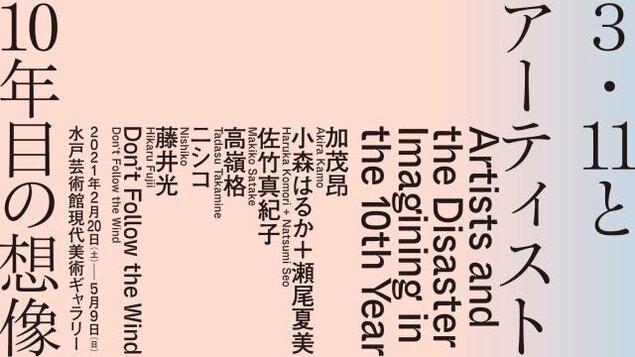 3.11とアーティスト:10年目の想像