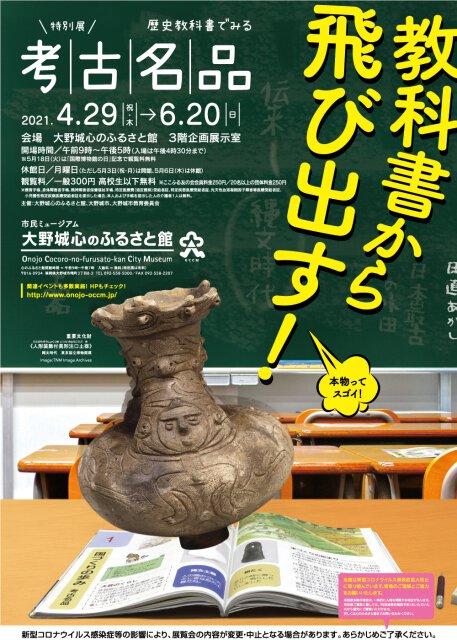 特別展「歴史教科書でみる考古名品」<中止となりました>