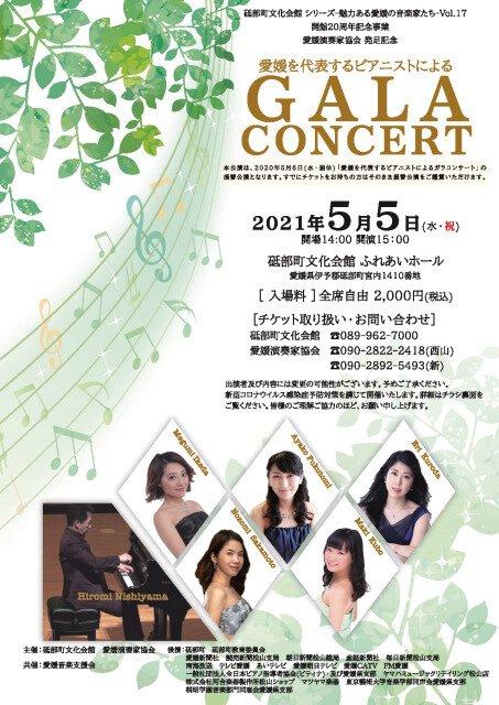 愛媛を代表するピアニストによる ガラコンサート<中止となりました>