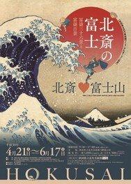 北斎の富士 -冨嶽三十六景と富嶽百景-