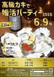 高級カキで婚活パーティー2018 ※主催:入善町