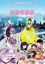 ヨコハマウエディング ベストファミリー・クイーン・プリンセスコンテスト2018