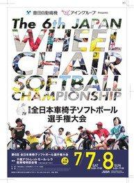 第6回全日本車椅子ソフトボール選手権大会
