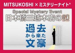 MITSUKOSHI×ミステリーナイト 日本橋三越本店の謎「過去から来た文豪」
