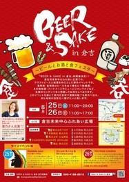 Beer & Sake in 倉吉