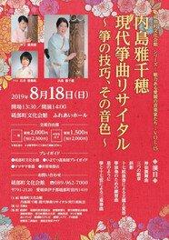 内島雅千穂 現代箏曲リサイタル ~箏の技巧、その音色~