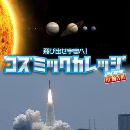 コズミックカレッジ2019 in 加古川