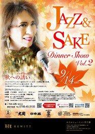 Jazz&Sakeディナーショー