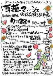 草薙マルシェ 夏休みSpecial~流しそうめん~