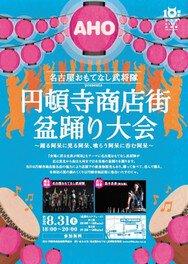 名古屋おもてなし武将隊presents円頓寺商店街盆踊り大会