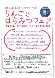 りんごとはちみつフェア(加賀フルーツランド)