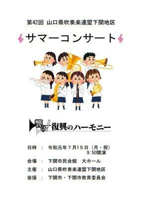 第42回山口県吹奏楽連盟下関地区サマーコンサート