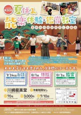 第30回夏休み能楽体験・鑑賞教室