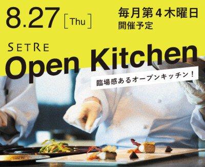 SETRE Open Kitchen ~臨場感あるオープンキッチン~