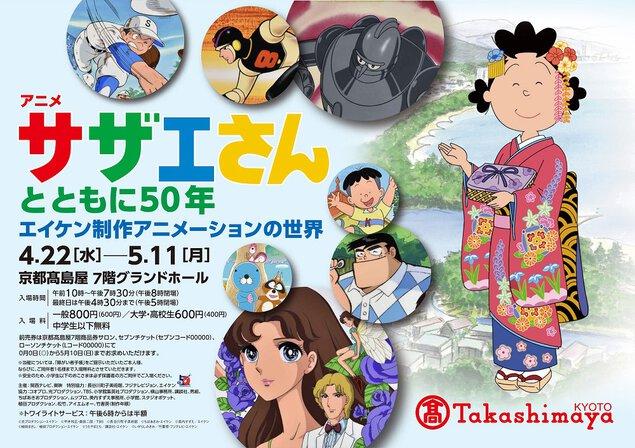 【開催中止】アニメサザエさんとともに50年-エイケン制作アニメーションの世界-
