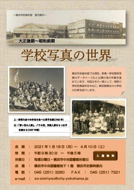 企画展示「大正後期~昭和前期 学校写真の世界」