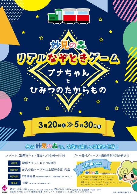 妙見の森リアル謎解きゲーム2021春 ~ブナちゃんとひみつのたからもの~