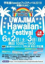 宇和島Hawaiianフェスティバル2018-笑顔のために-