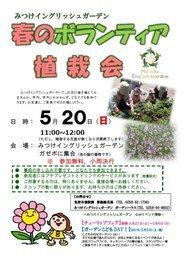 みつけイングリッシュガーデン「春のボランティア植栽会」