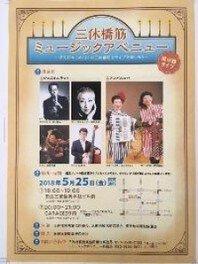 三休橋筋ミュージックアベニュー