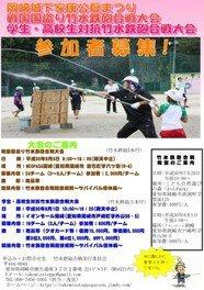 第3回岡崎城下家康公夏まつり 学生・高校生対抗竹水鉄砲合戦
