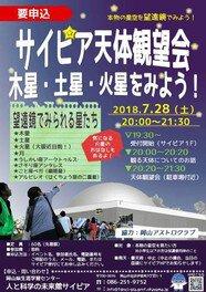 サイピア天体観望会~木星・土星・火星をみよう!~