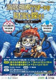 海底神殿ららぽーとの財宝を探せ 伝説の剣と盾