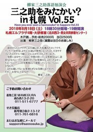 三之助をみたかい?in 札幌 Vol.55