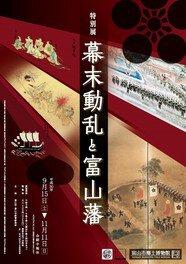 特別展「幕末動乱と富山藩」