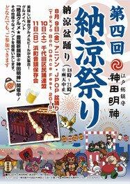 第4回 神田明神納涼祭り