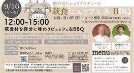 萩・食の祭典2019 熊谷喜八シェフプロデュース 萩食ビュッフェ&BBQ