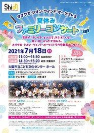 オオサカ・シオン・ウインド・オーケストラ 夏休みファミリーコンサート