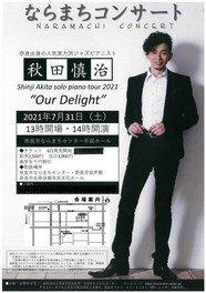 """ならまちコンサート 秋田慎治ソロピアノツアー2021""""Our Delight"""""""