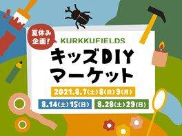 KURKKU FIELDS キッズDIYマーケット