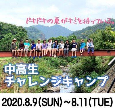 中高生チャレンジキャンプ