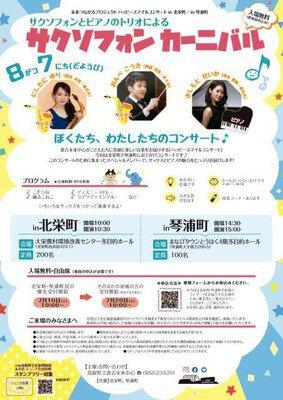 ハッピースマイルコンサート in 北栄町