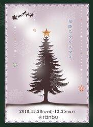 ranbu企画展「星降るクリスマス」